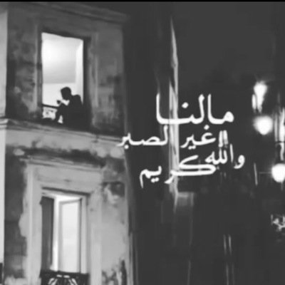 خواطر جرح At 9ootkw9al Twitter