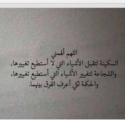 اللهم أرح قلبي At Sooosh0011 Twitter