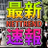 The profile image of nettrendsokuhou