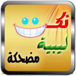 نكت ليبية مضحكة جدا At Nokat1libya Twitter