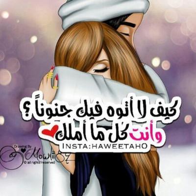 نونه تحبك ياحبي انا At Nooonh442 Twitter