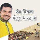 Image result for manjul bhardwaj