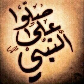 صلو على النبيﷺ At Sic014 Twitter