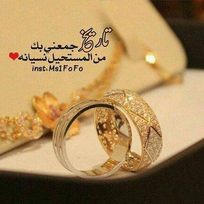 رمزيات عيد زواج