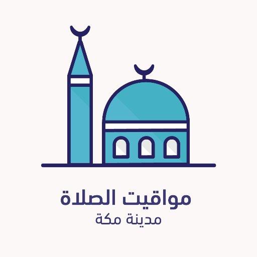 مواقيت الصلاة مكة Ptt Makkah Twitter