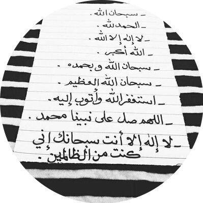 الا بذكر الله تطمئن القلوب At Jjojg5 Twitter