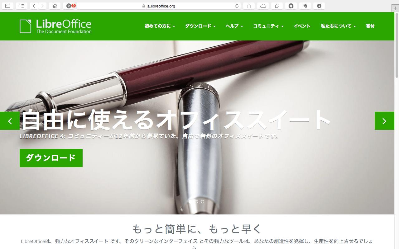 自由に使えるオフィススイート:LibreOffice
