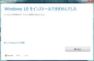 windows10をインストールできませんでした。