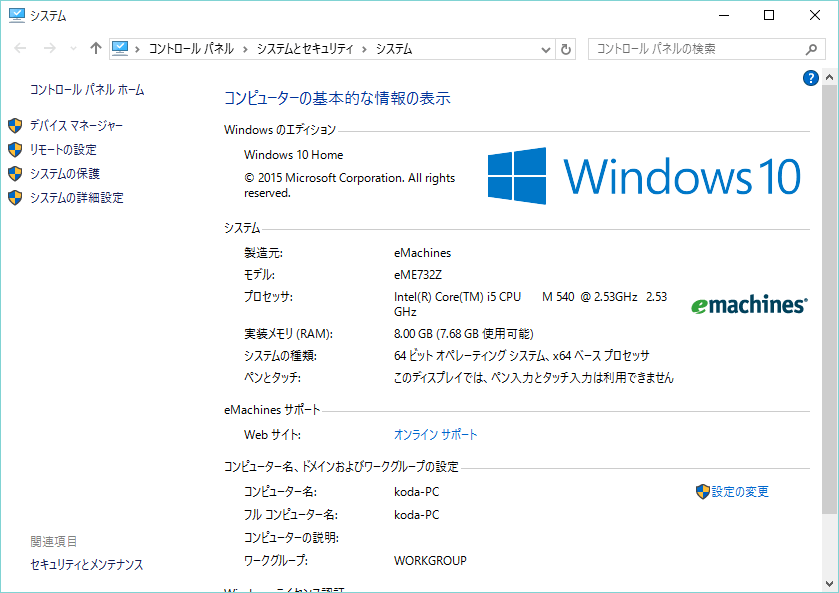 Windows 10のアップデートの際に気を付けなければいけないこと。
