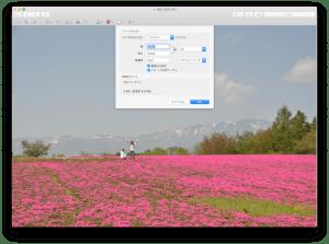 Macで画像サイズ変更