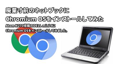 ほぼ廃棄のネットブックにChromium OSをインストールした結果。