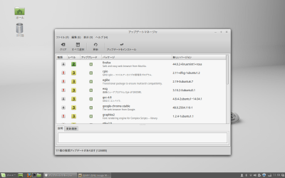 Linuxはソフトウェア管理が簡単?