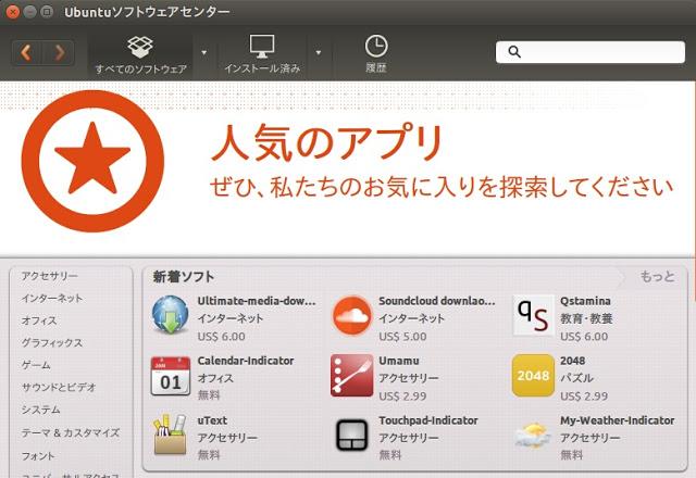 Ubuntuソフトウェアセンター