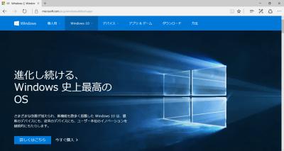 32bit版Windows 7/8.1から64bit版Windows 10へ移行できる?