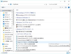 Windows 10 GodMode