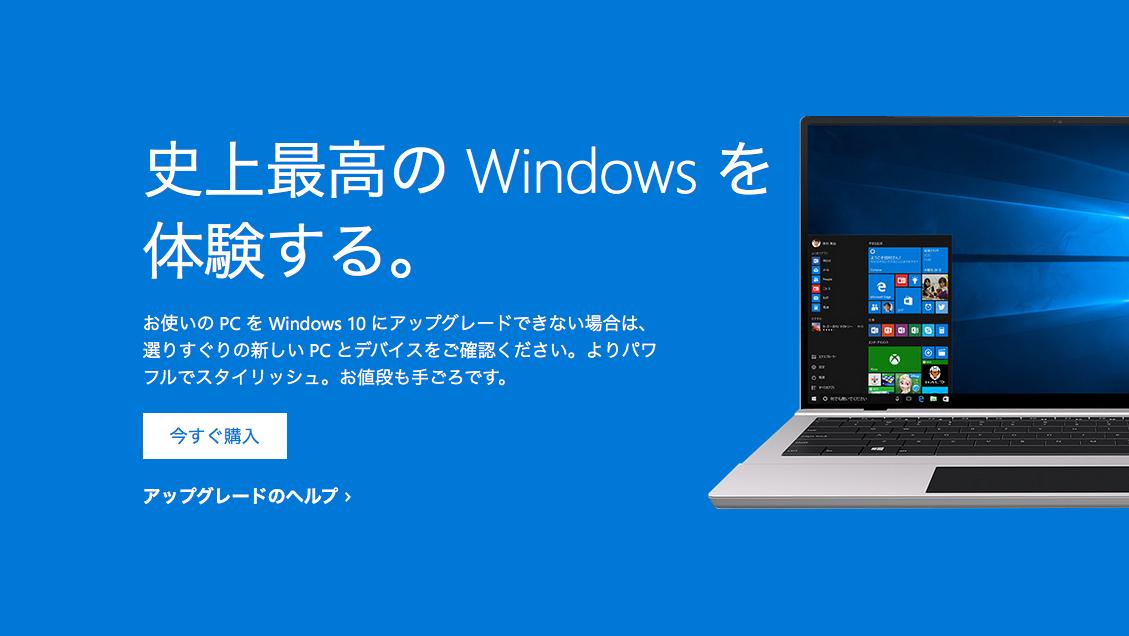 2016年7月29日を過ぎたらWindows 10はどうなるの?