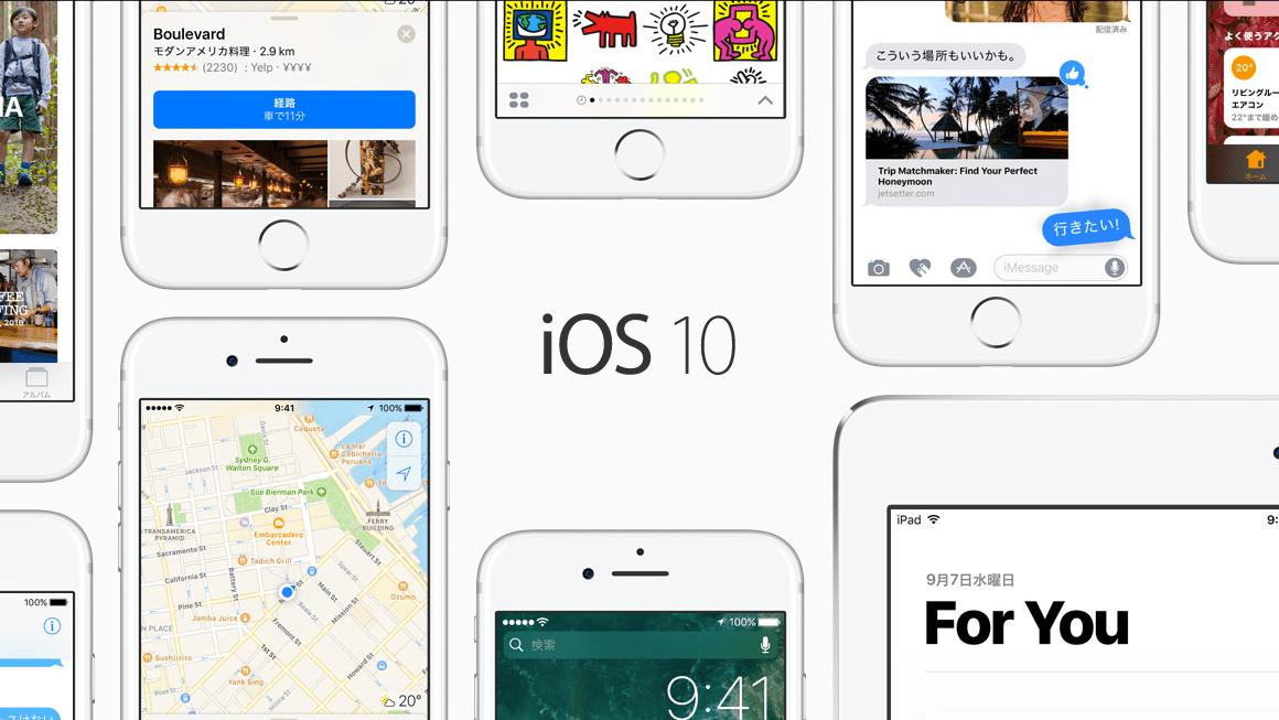 iOS 10 ダウンロード提供開始。