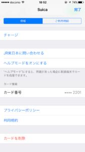 iPhone 7 で取り込んだSuicaが使えない?