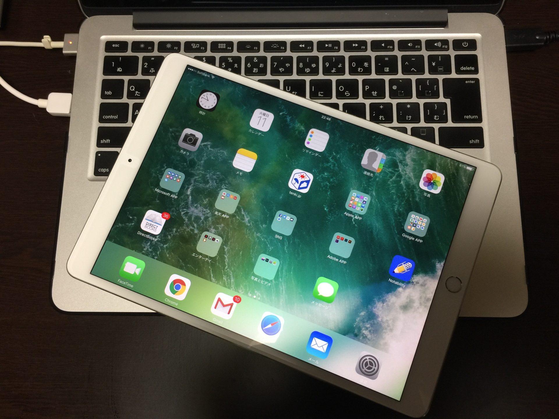 iPad Pro 10.5 が思ってた以上!