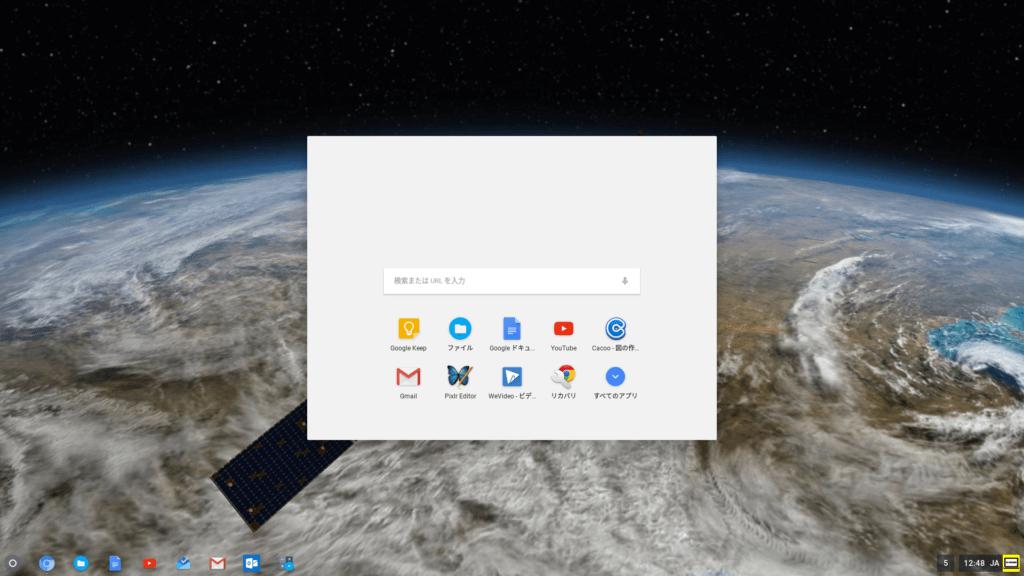 Chromium OS をデスクトップPCにインストールしたら?!