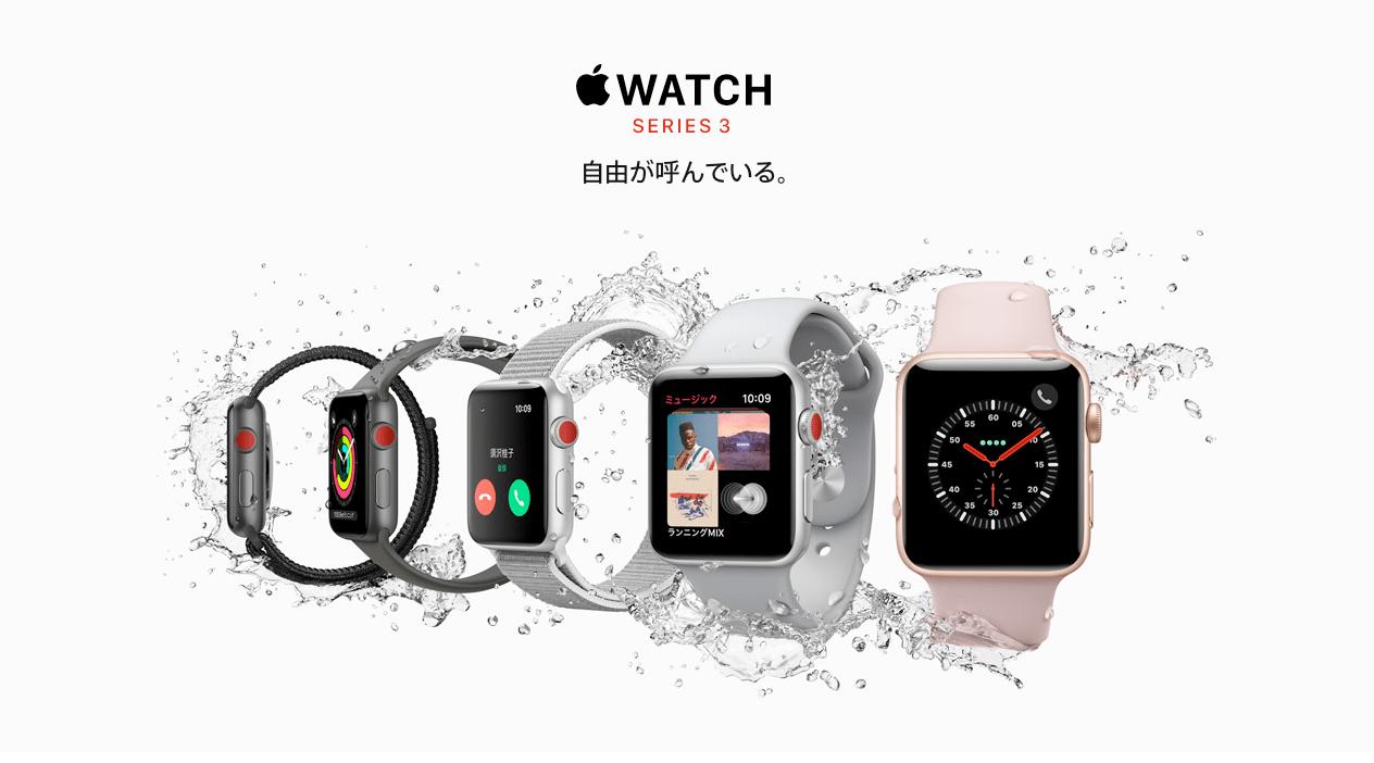1ヶ月と1週間Apple Watch を使った個人的な印象とは?