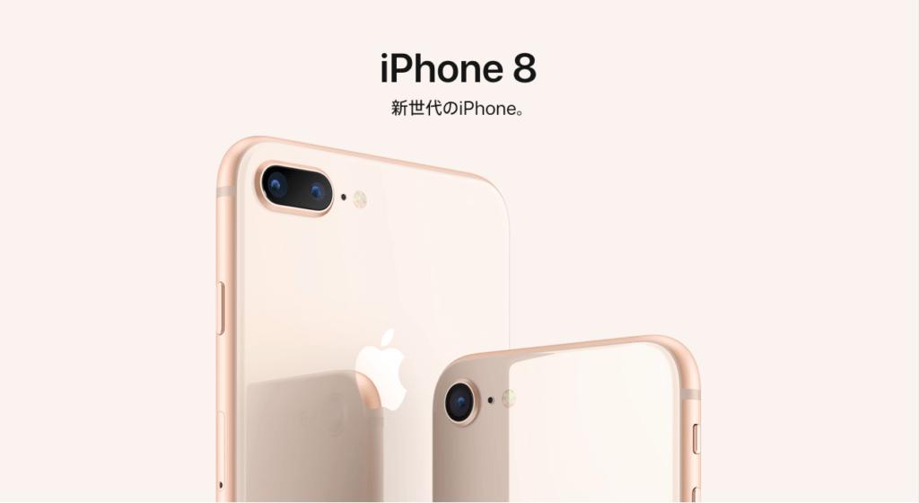 iPhone 8 と iPhone 8 Plus