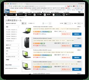 ThinkPad 専門店 Be-Stock。