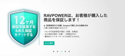 RAVPower の急速充電器が気になるのだが…。