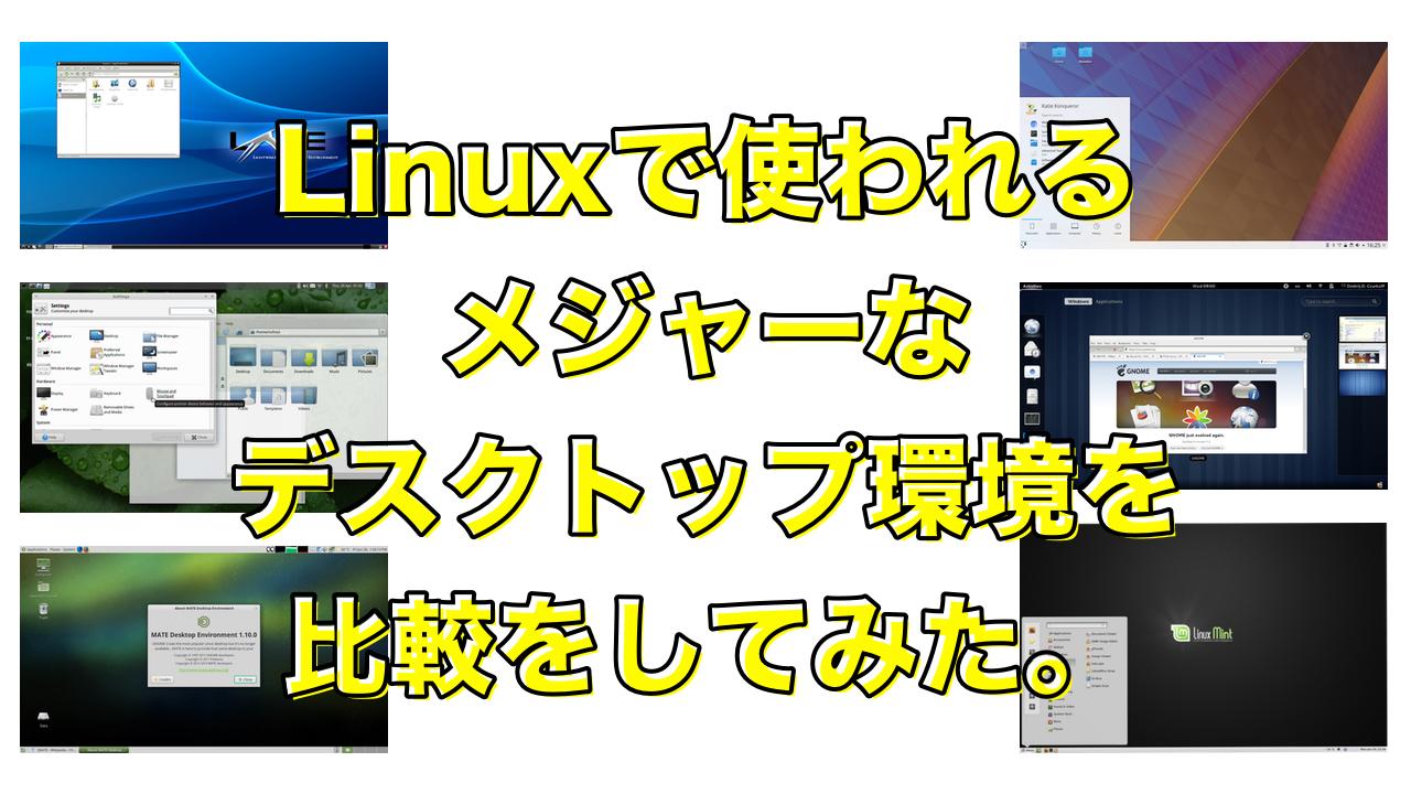 【Linux初心者必見】ディスクトップ環境を比較してみた