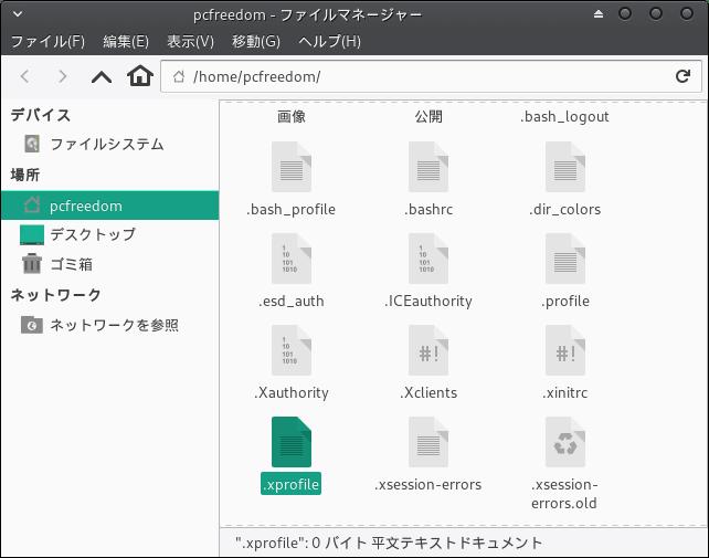 Manjaro日本語入力