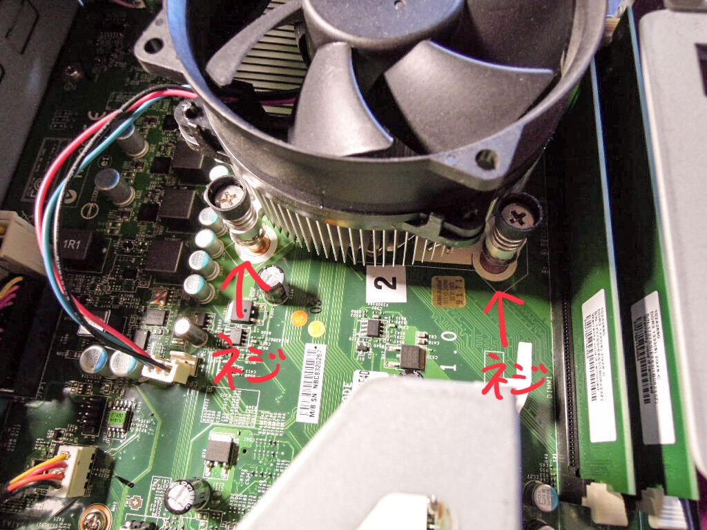 Mate ME MK33L/E-D PC-MK33LEZCDのCPU交換
