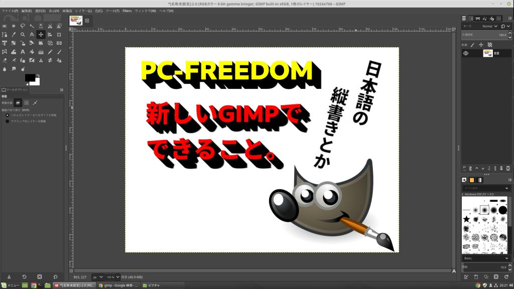 新しい GIMP 2.10.6 でできること