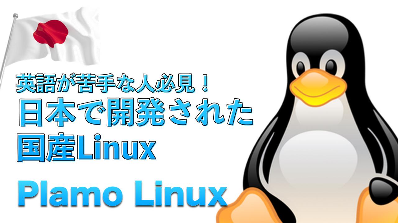 日本で開発されたLinux:Plamo inux