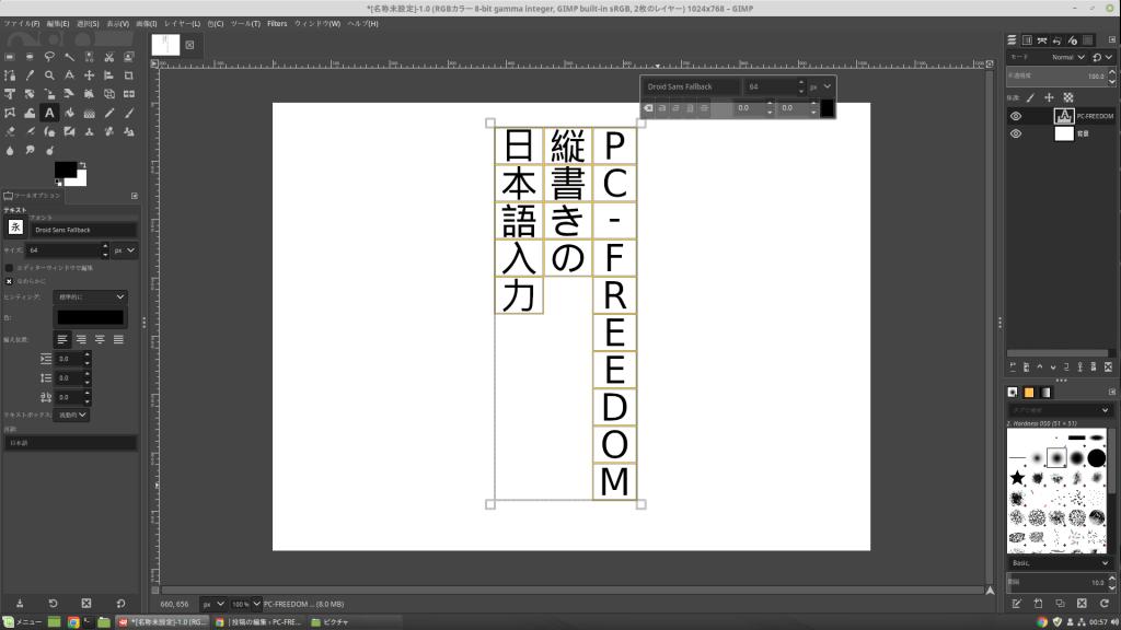 GIMP で縦書きができる