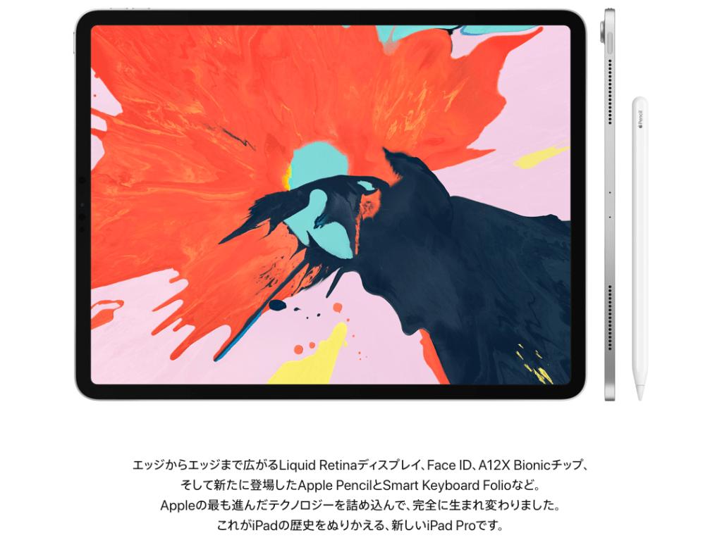 iPad Pro 11 インチ