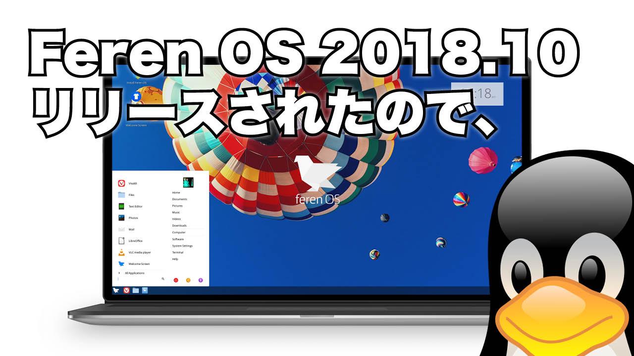 Freren OS 2018.10 リリースされた