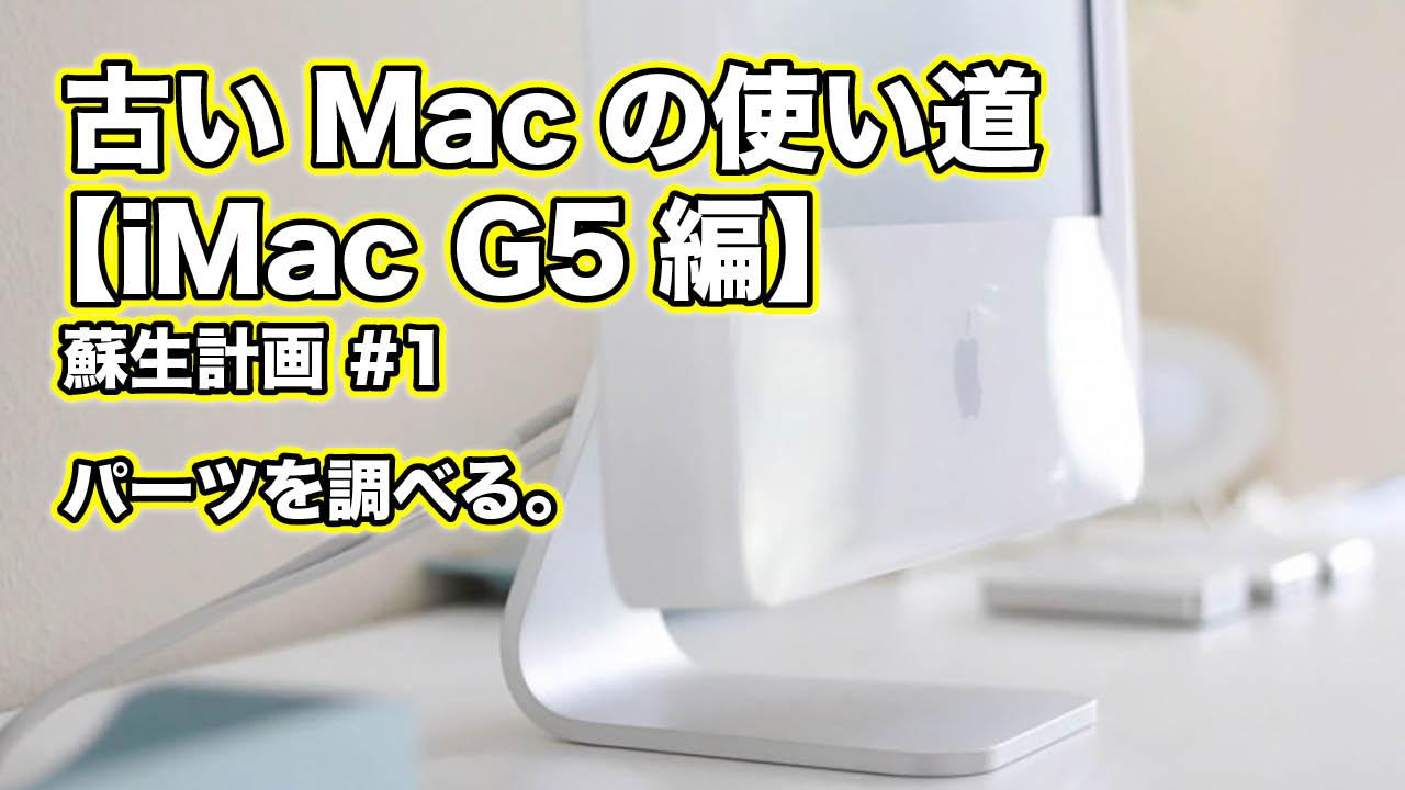 古い Mac の使い道【 iMac G5 編】蘇生計画 #1