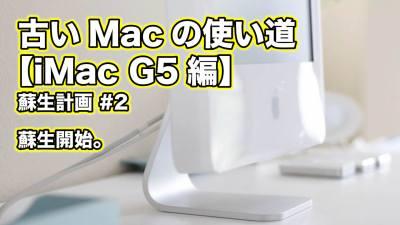 古い Mac の使い道【 iMac G5 編】蘇生計画 #2