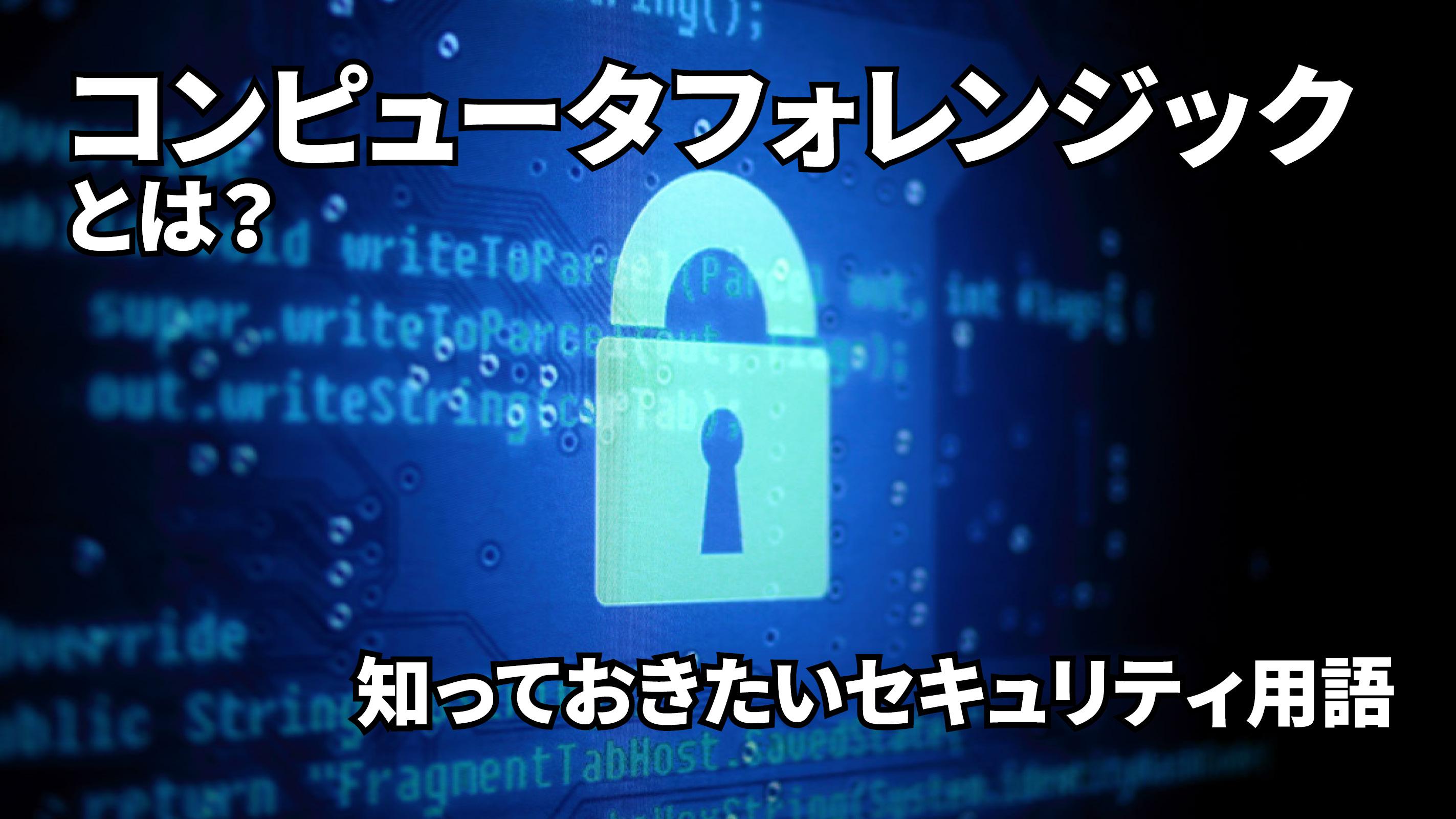 コンピュータフォレンジックとは?:知っておきたいセキュリティ用語