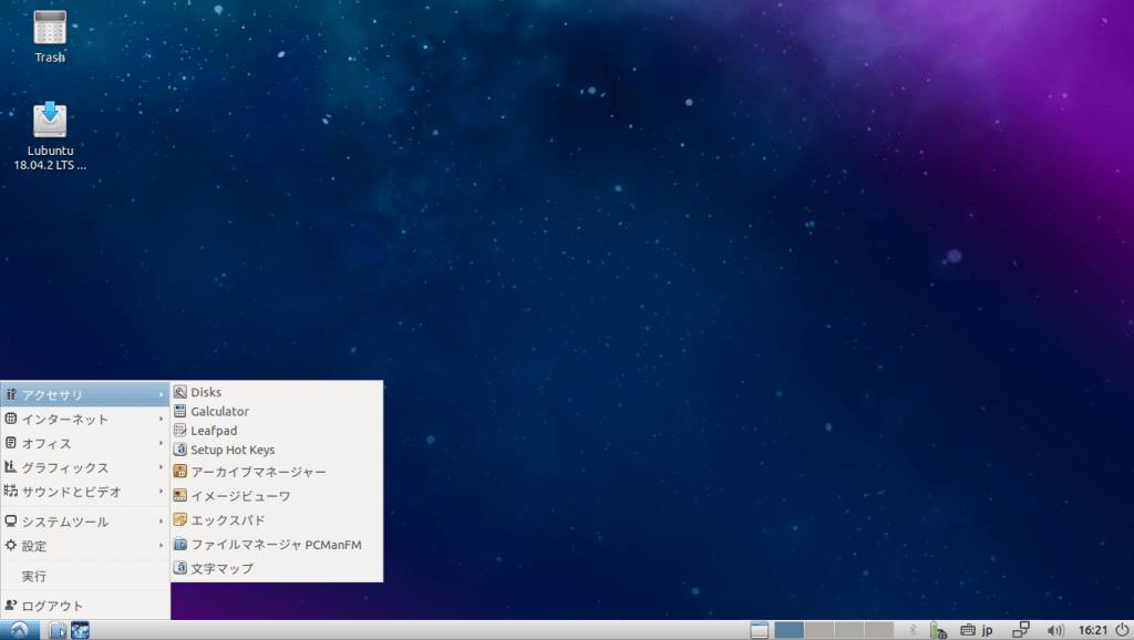 Peppermint 10 Respin: 英国の発超軽量 Linux がリリースされたので試してみた。