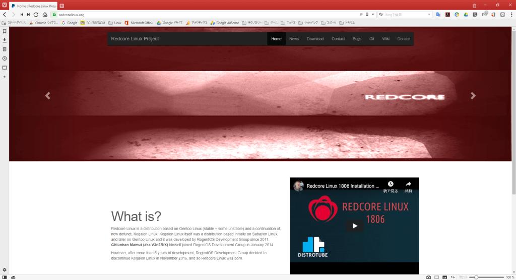ルーマニア産 Gentoo 系ディストロ Redcore Linux 1812 がリリースされたので、