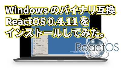 Windows のバイナリ互換 ReactOS 0.4.11 をインストールしてみた。