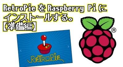 RetroPie を Raspberry Pi にインストールする【準備】