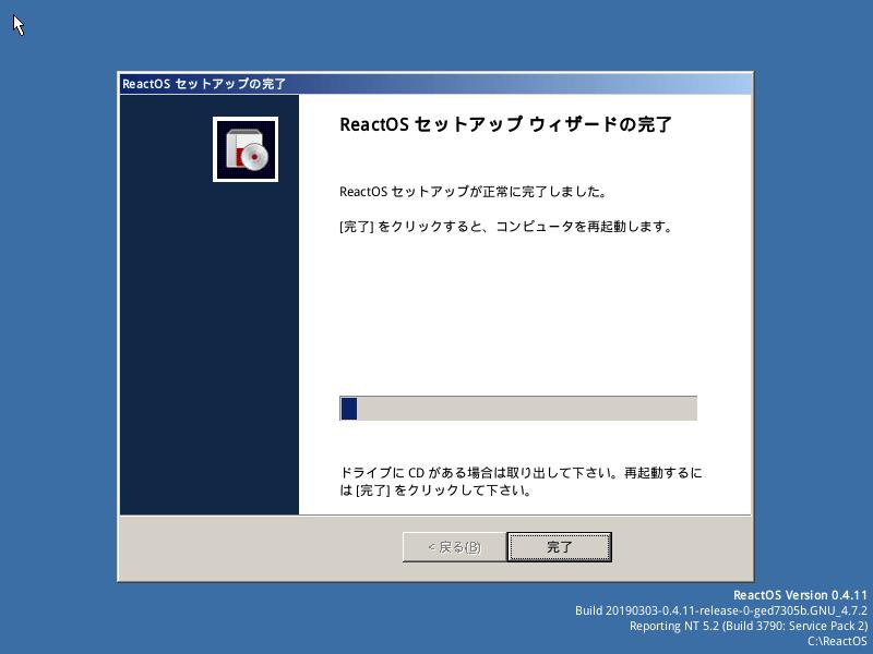 Windows のバイナリ互換 ReactOS 0.4.11 をインストールしてみた