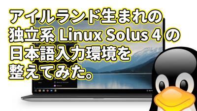 アイルランド生まれの 独立系Linux Solus 4の 日本語入力環境を 整えてみた。
