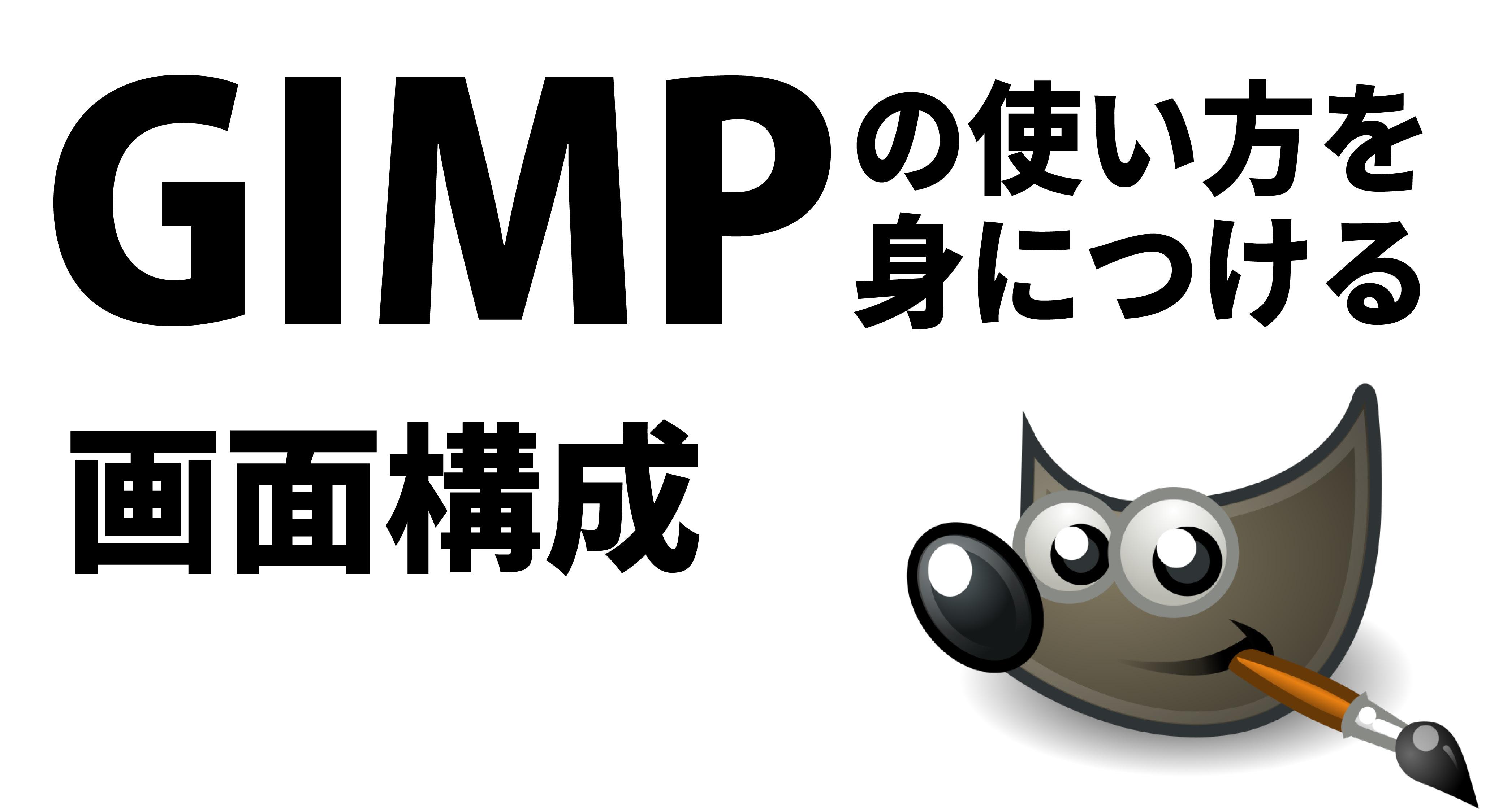 【GIMP入門】使い方を身につける:準備編【画面構成】