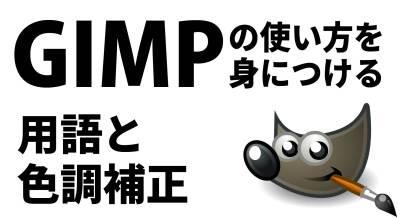 【GIMP入門】使い方を身につける:用語と色調補正に挑戦!