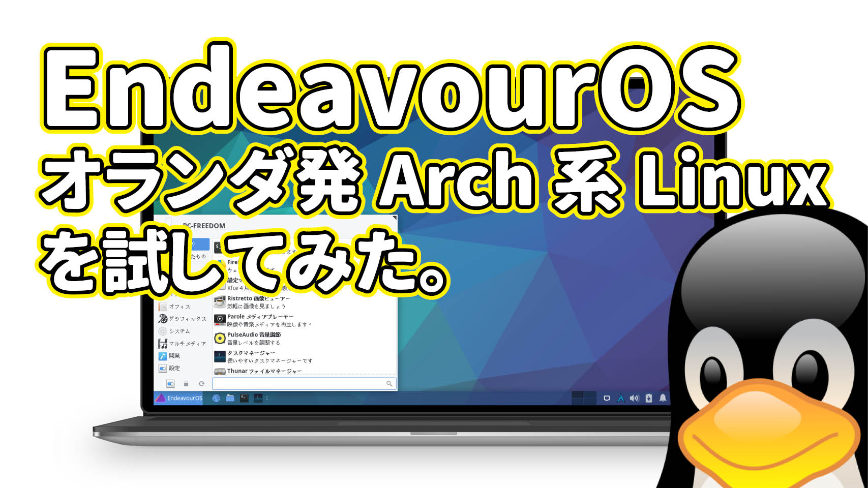EndeavourOS: オランダ発Arch系Linuxを試してみた。