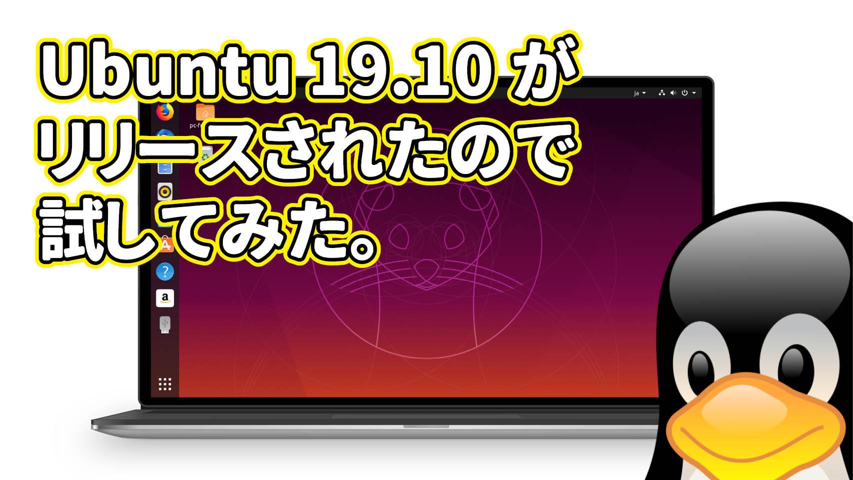 Ubuntu 19.10 Eona Ermine がリリースされたので試してみた。