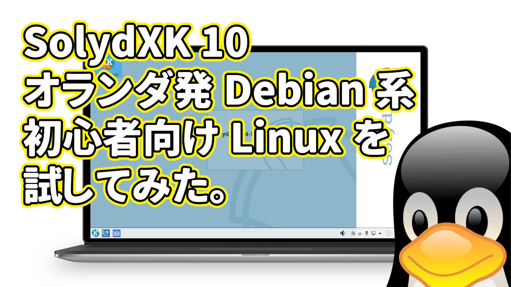 SolydXK 10: オランダ発Debianベースの初心者向けLinuxがリリースされたので試してみた。
